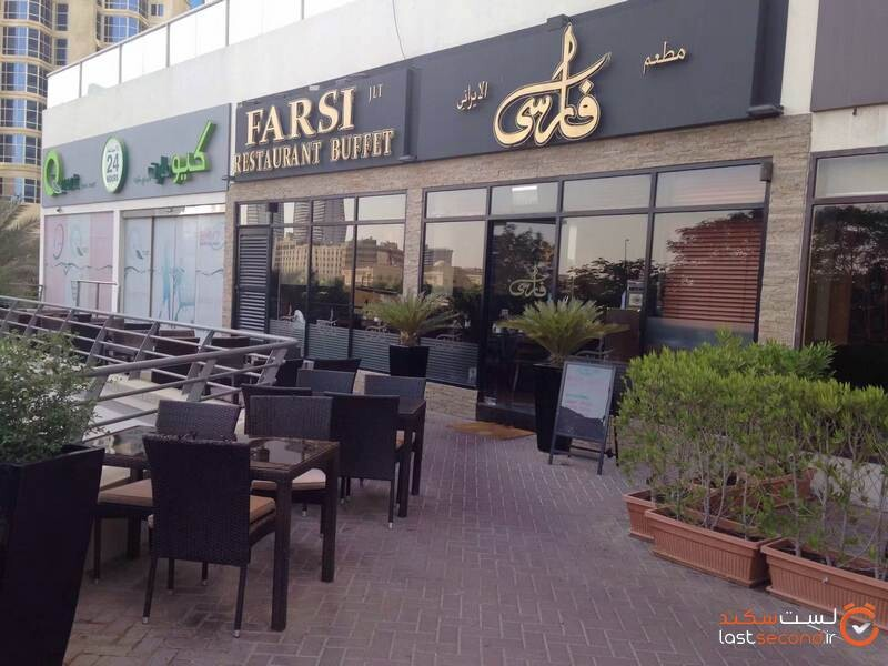 رستوران فارسی دبی