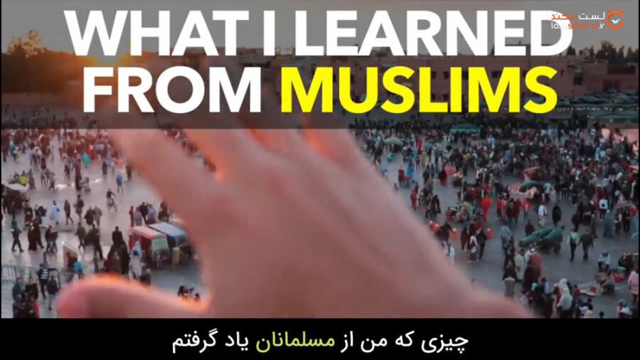 چیزی که یک جهانگرد از مسلمانان آموخت!