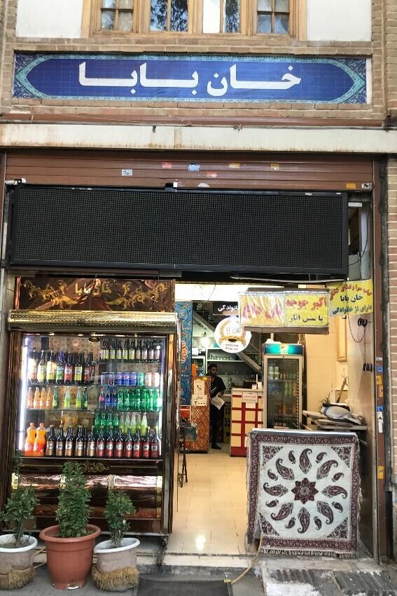 رستوران خان بابا