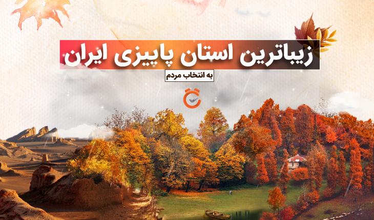 زیباترین استان پاییزی ایران به انتخاب مردم