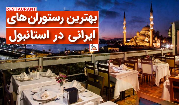 بهترین رستوران های ایرانی در استانبول + امتیاز، شماره تماس و آدرس