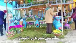 کلیپ بسیار شاد و دیدنی از نوروز لاهیجان