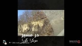 در مسیر رویا تا روستای کوهستانی در صربستان