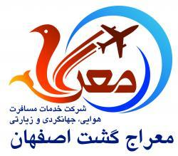 معراج گشت اصفهان