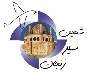 شهین سیر زنجان