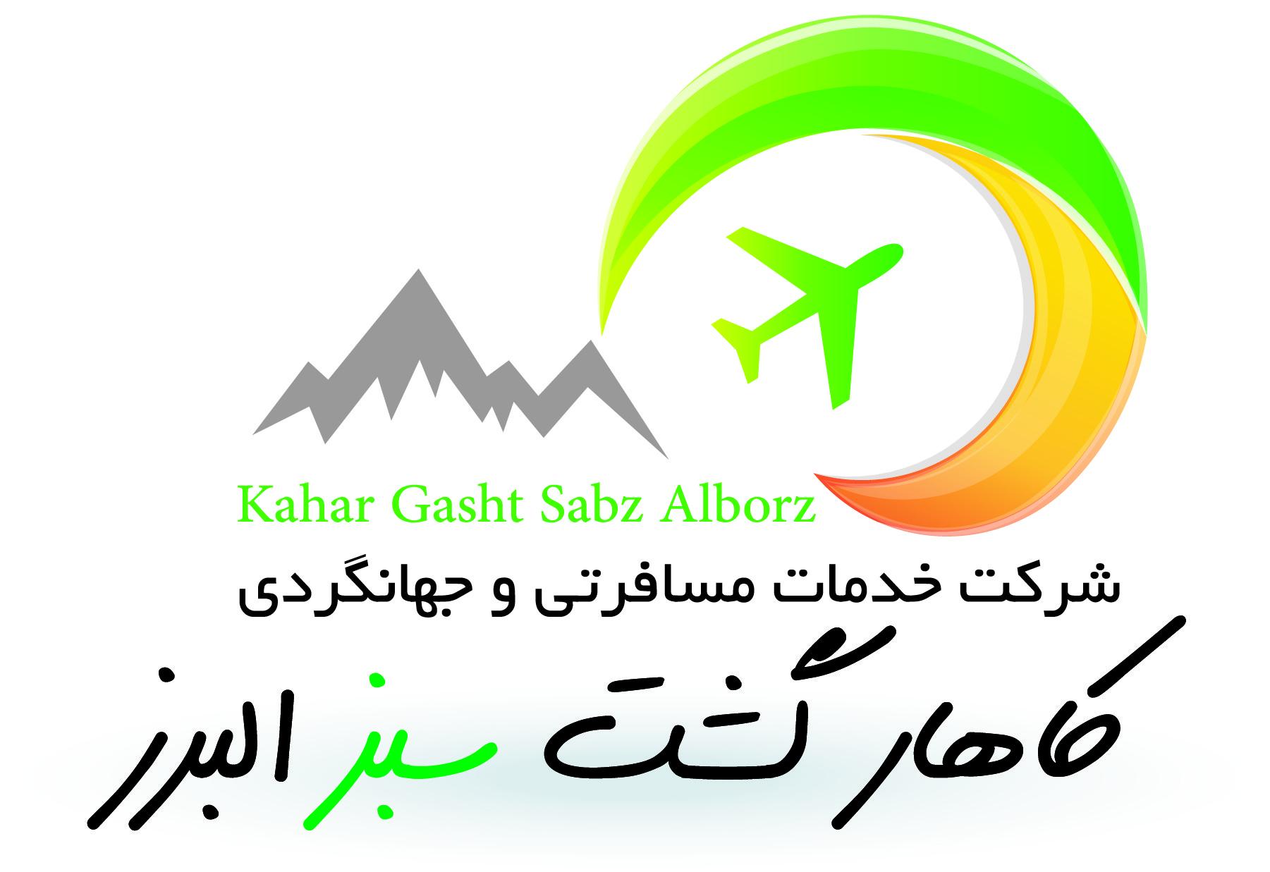 کاهارگشت سبز البرز
