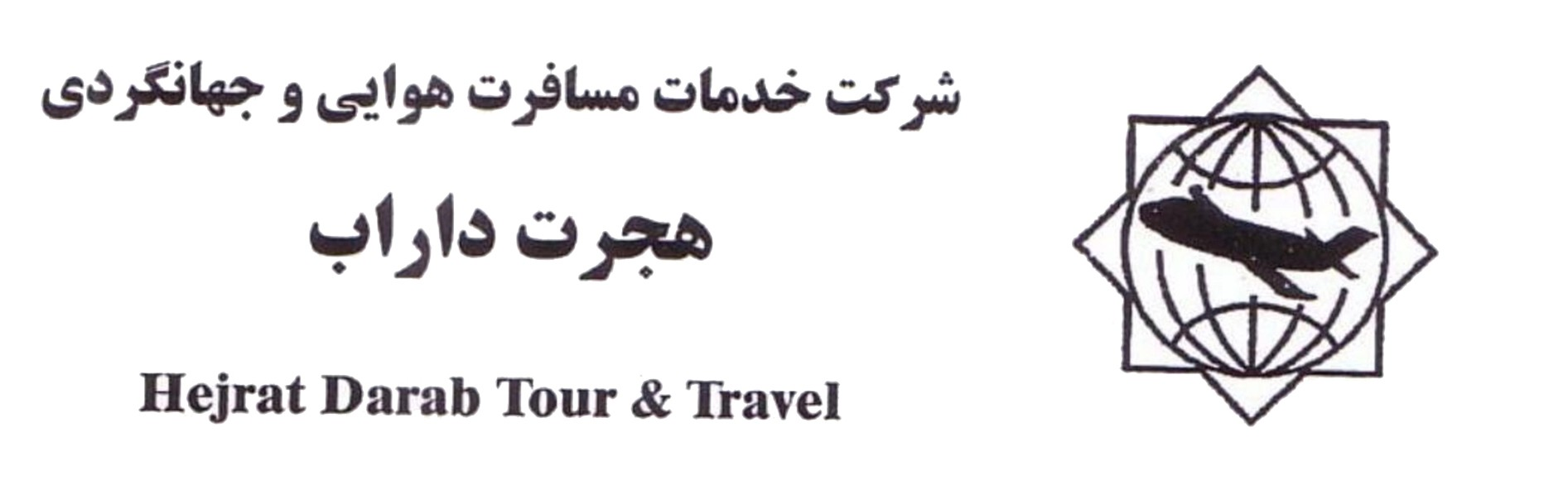 هجرت داراب