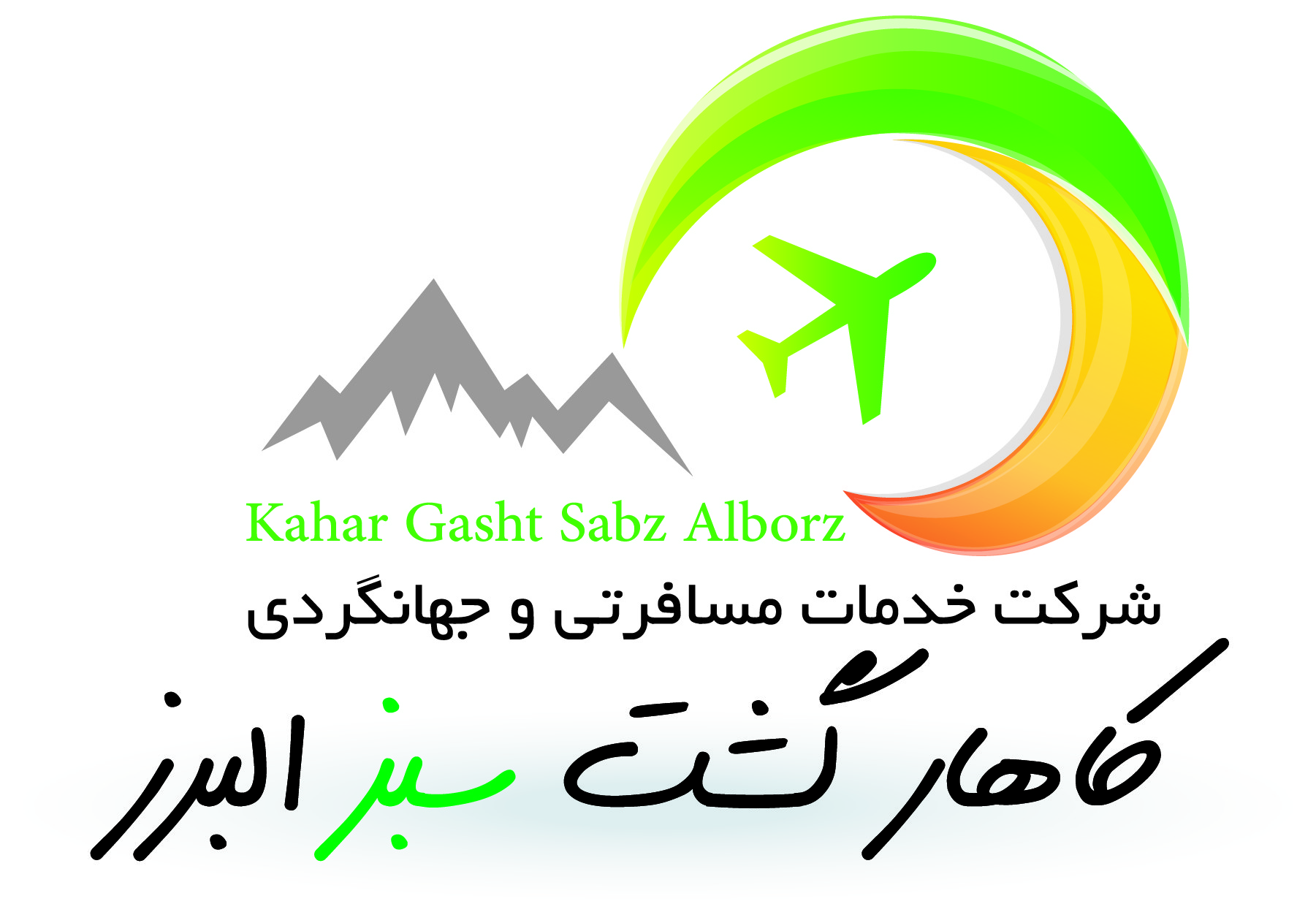 کاهار گشت سبز البرز