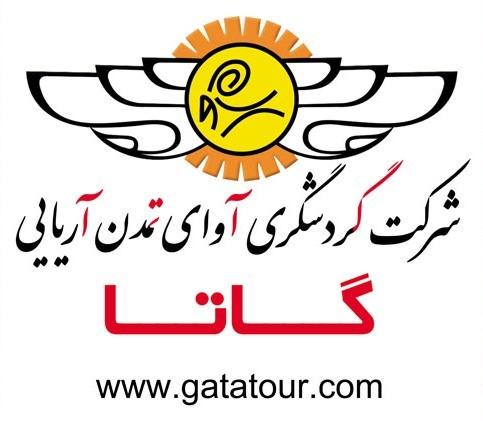 گردشگری آوای تمدن آریایی (گاتا)