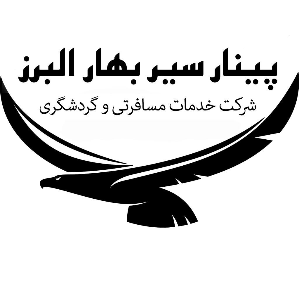 پینار سیر بهار البرز
