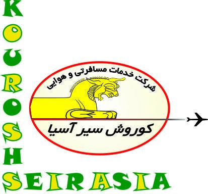 کوروش سیر آسیا