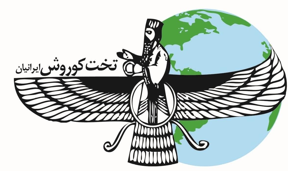 تخت کوروش ایرانیان
