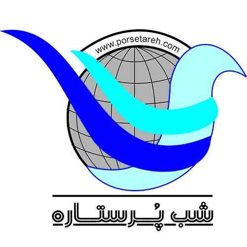 شب پرستاره البرز