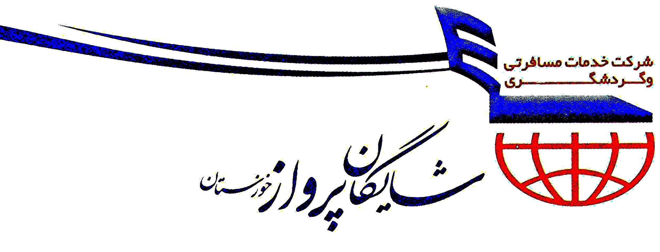 شایگان پروازخوزستان