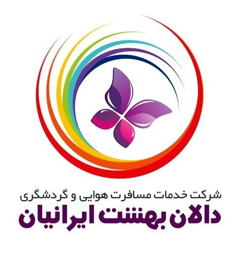 دالان بهشت ایرانیان