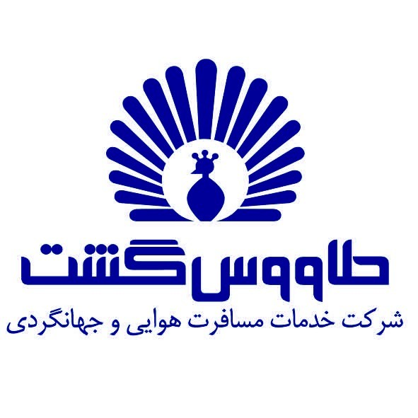 طاووس گشت اصفهان