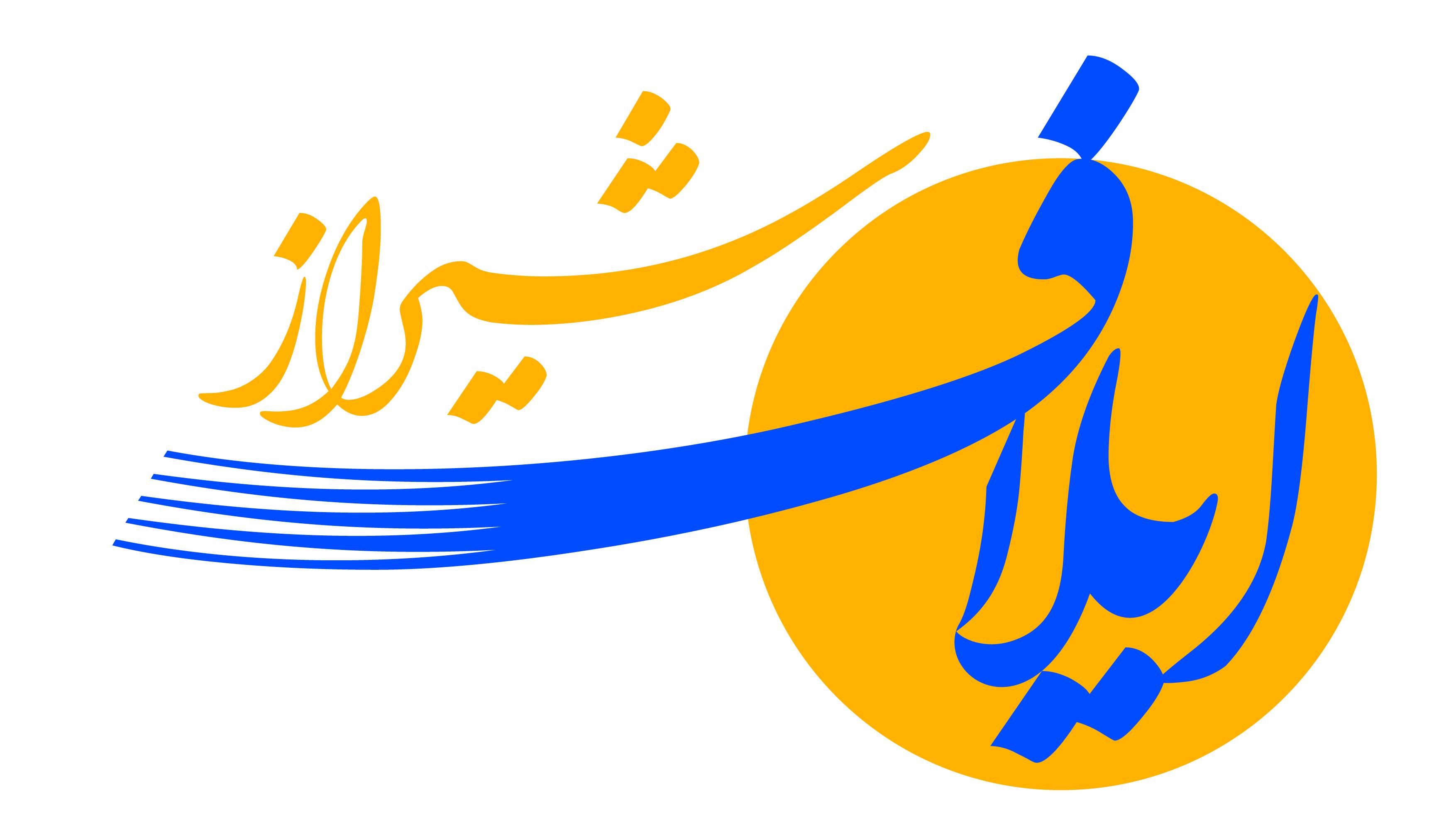 ایلاف شیراز