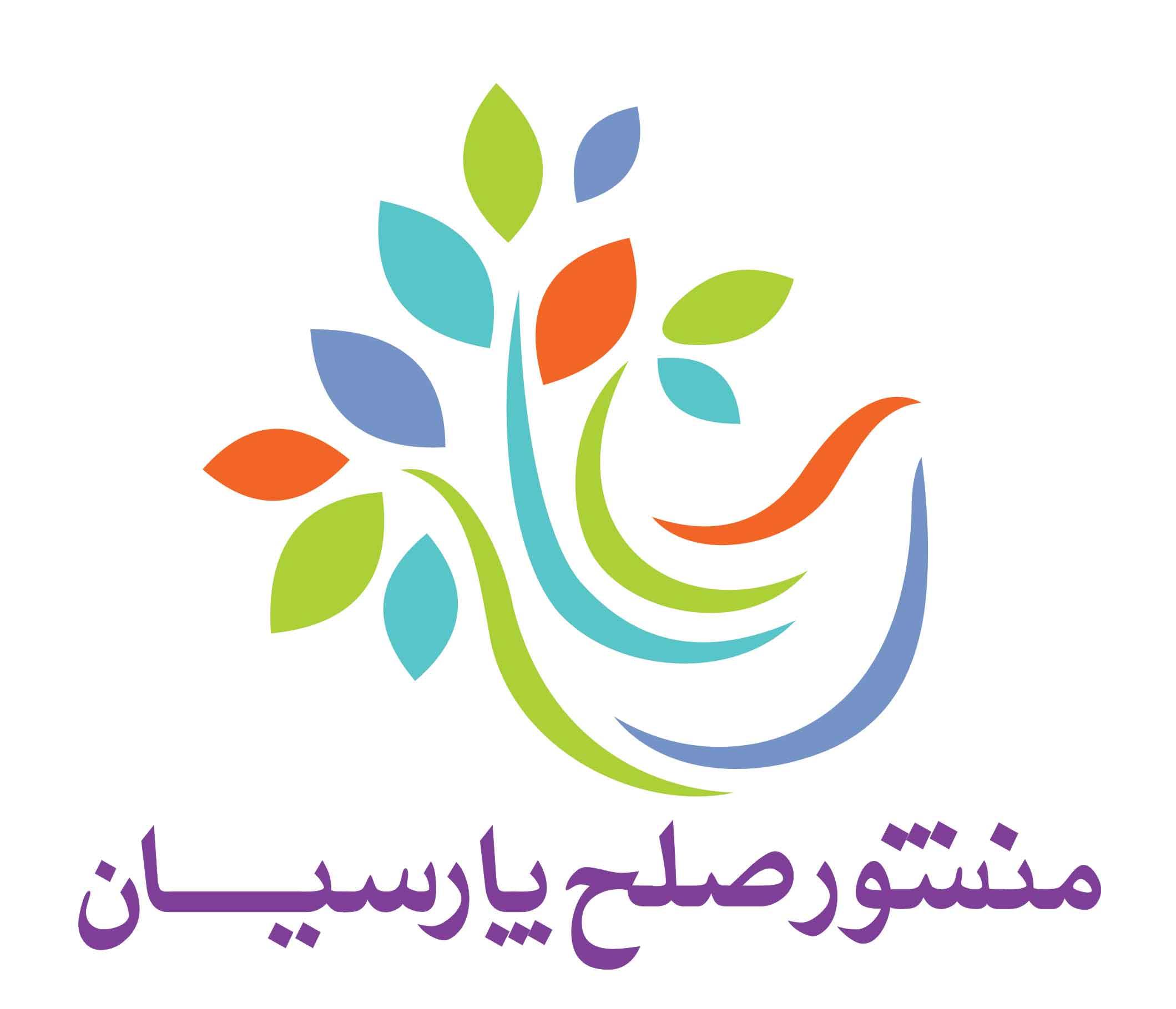 منشور صلح پارسیان