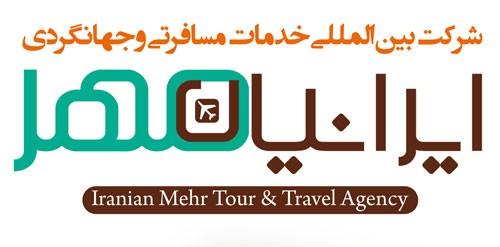 ایرانیان مهر