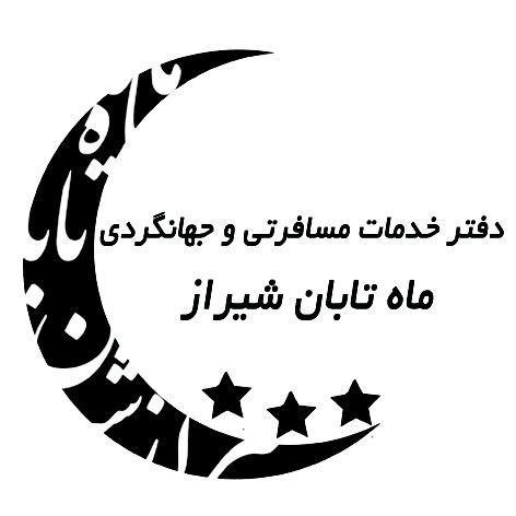 ماه تابان شیراز