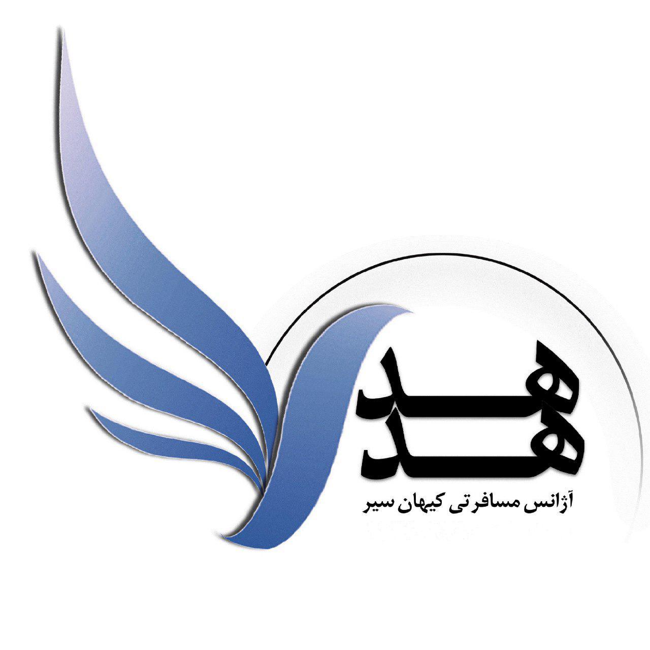 شرکت خدمات مسافرت هوایی کیهان سیر هدهد