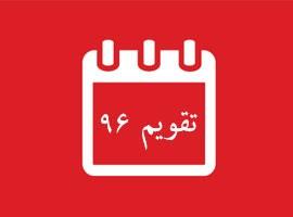 دانلود تقویم 96 : بسته طبیعت ایران
