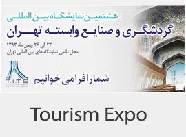 نهمین نمایشگاه بین المللی گردشگری و صنایع وابسته