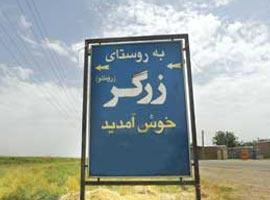 زرگر؛ روستایی که مردمانش رومانو حرف میزنند و لاتین می نویسند