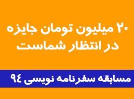 مسابقه سفرنامه نویسی 94 و معرفی شهرهای ایران