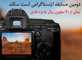 مسابقه عکاسی اینستاگرامی لست سکند (سال 95)