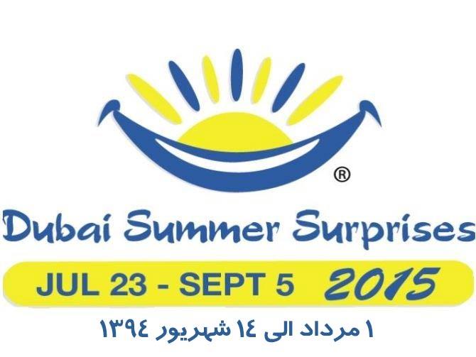 """فستیوال تابستانی خرید """"سوپرایز"""" دبی به زودی آغاز میشود"""
