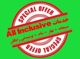 برای اولین بار : تور کیش همراه با خدمات All Inclusive
