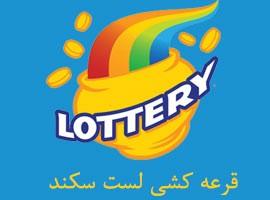 نتیجه قرعه کشی جایزه 50/000/000 ریالی - بهمن 94