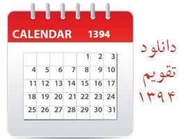 دانلود تقویم 94